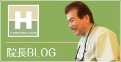 治田歯科医院 院長ブログ